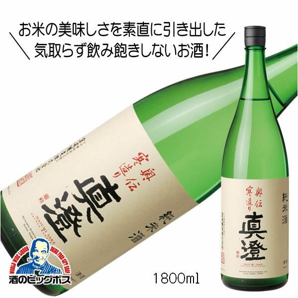 真澄 奥伝寒造り 純米酒 箱無 1800ml 1.8L 日本酒 長野県 宮坂醸造『FSH』