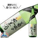 菊水の純米酒 1800ml 1.8L 日本酒 新潟県『FSH』