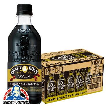 ペットボトル コーヒー 珈琲 送料無料 サントリー クラフトボス ブラック 1ケース/500mlペットボトル×24本《024》 『CSH』