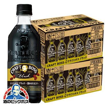 ペットボトル コーヒー 珈琲 送料無料 サントリー クラフトボス ブラック 2ケース/500mlペットボトル×48本《048》 『CSH』