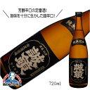 誠鏡 純米超辛口 720ml 日本酒 広島県 中尾醸造『HSH』