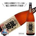 誠鏡 純米たけはら 1.8L 1800ml 日本酒 広島県 中尾醸造『HSH』