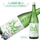 百十郎 純米吟醸 蒼面 G-mid 1800ml 1800ml 日本酒 岐阜県 林本店『HSH』