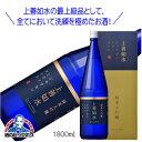 白瀧 上善如水 純米大吟醸 1800ml 1800ml 日本酒 新潟県 白瀧酒造『HSH』