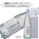 白瀧 上善如水 純米吟醸 1800ml 1800ml 日本酒 新潟県 白瀧酒造『HSH』