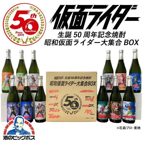 Kamen Rider showa 50 BOX 720ml12