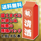 【日本酒 パック】【本州のみ 送料無料】秘密の清酒パック1800ml×6本《006》【家飲み】