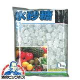【20袋】氷砂糖 まとめ買い 送料無料 クリスタル氷砂糖 2ケース/1Kg×20個 中日本氷糖株式会社《020》【家飲み】 『FSH』