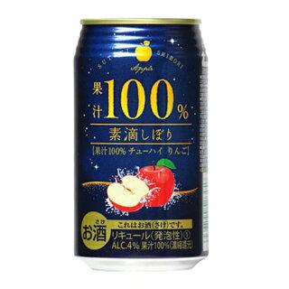 素滴しぼり 果汁100%チューハイ りんご