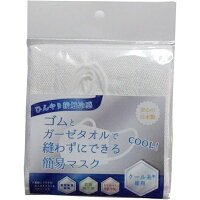 ひんやり接触冷感 縫わずにできる簡易マスク 洗える マスク 30個セット MASK-HINYARI-SET