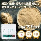 安心の国産マカ100%パウダータイプ1袋30日分日本産サプリメント栄養補助食品美容スーパーフード粉末送料無料メール便配送代引不可