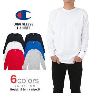 チャンピオン ロンT Tシャツ 長袖Tシャツ ロングスリーブTシャツ CHAMPION メンズ 大きいサイズ USAモデル 無地 ワンポイント ロゴ レディース