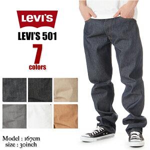 リーバイス 501 LEVIS 501 デニムパンツ オリジナル ストレート ジーンズ ジーパ…