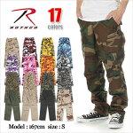 ROTHCOロスコカーゴパンツメンズ6ポケット/BDUミリタリーパンツ迷彩パンツ大きいサイズ(17色)