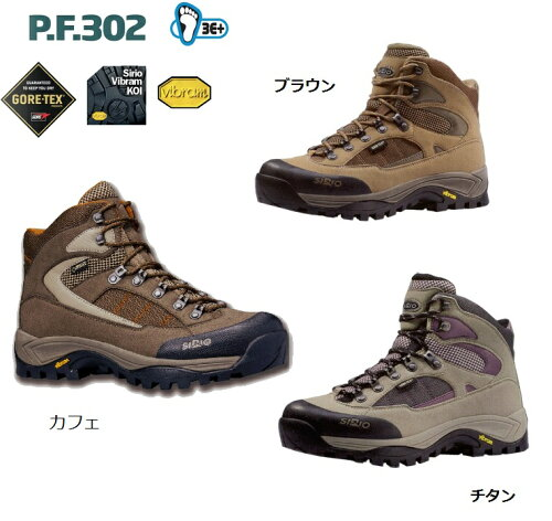 SIRIO (シリオ) P.F.302 PF302 3ET /GTX/GORE-TEX/登山靴/チタン/カフェ/ブラウン/トレッキングシ...