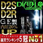 HIDバーナーD2CD2SD2R純正交換用HIDバルブ/キセノン/6000K/8000/10000/12000K