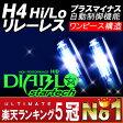 【送料無料】HID キット H4リレーレス スイング ワンピース構造 超極小 4300K 6000K 8000K 10000K HID ヘッドライト ライト ランプ