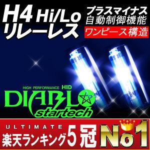 【ランキング5冠】【H4 (Hi/Low)リレーレス】【HID H4 キット】車用品・バイク用品【smtb-k】35...