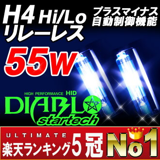 HID Kit ◆ high quality ◆ ultimate H4 HID Kit 55 W (Hi/Low switchable) 4300 K 6000 K 8000 K 10000 K 12000 K wiring unnecessary リレーレス (PHILIPS-made glass tube) HID bulbs