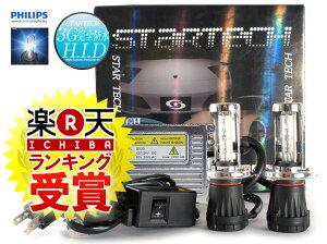 【2011年上半期ランキング入賞】【送料無料】(PHILIPS製ガラス管) 最新式HID H4 (Hi/Low)バルブ...