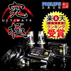 【2011年上半期ランキング入賞】【数量限定】(PHILIPS製) 最新式HID H4 (Hi/Low) HID フルキッ...