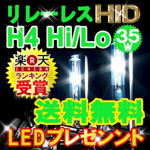 【2011年上半期ランキング入賞】(PHILIPS製ガラス管) 最新式HID H4 (Hi/Low)リレーレス HID H4 ...