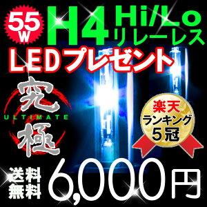 hid h4 �L�b�g �����[���X 55W�y�����L���O5���z4300K/6000K/8000K/10000K/12000K ���i��HID H4...
