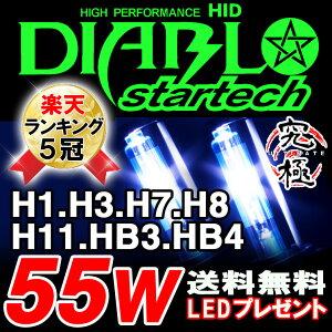 【ランキング5冠】hidキット hidヘッドライト キセノン  H11,HB4,H1,H3,H4,H7,H8,H10,HB3【HID...