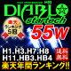 【ランキング5冠】hidキット hidヘッドライト キセノン  H11,HB4,H1,H3,...
