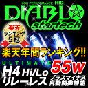 hid h4 キット リレーレス 55W【ランキング5冠】4300K/6000K/8000K/10000K/12000K 高品質HID H4...