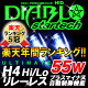 hid h4 キット リレーレス 55W【ランキング5冠】4300K/6000K/8000K/1...