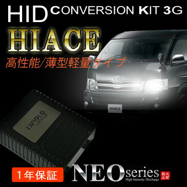 【送料無料】トヨタ ハイエース 200系 HID キット H4 35W 55W 配線不要 リレーレス HIDフルキット hid h4 キット HIDヘッドライト