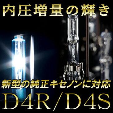 【送料無料】HIDバルブ 内圧20%アップ D4(D4S/D4R)ハイエース(マイナー後 H22.7〜H24.4)TRH200系 ケルビン数選択可能!6000K 8000K HIDバルブ 1年保証