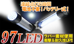 97LED 家庭充電と車載充電 どっちでも可能!!即納【送料無料】充電式ハンディライト 97灯スーパ...