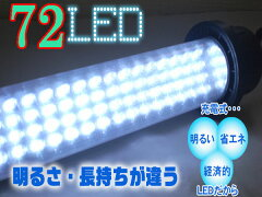 LEDランタンとしても使える!LED72灯充電式ハンディライト【再入荷】充電式ハンディライト 72灯...