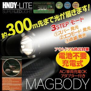 充電式LED懐中電灯!!ハイパワーで300mまでOK非常用にあれば安心充電式LEDライト(300m先までOK...