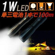 懐中電灯 高輝度LEDライト防滴仕様のため水がかかっても安心!キャンプ・アウトドアや災害にも...