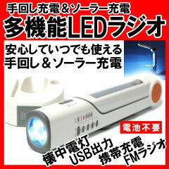 ラジオ デスクライト ソーラー&手回し&USB充電可能 スマートフォン・アイフォン対応 LEDランタン LED懐中電灯 防災多機能ダイナモRADIO