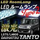【送料無料】タント カスタム LA600 LEDルームランプ 純白色LEDルームランプセット 室内灯 内装パーツ ルーム球