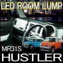 【送料無料】ハスラー MR31S LEDルームランプ 純白色LEDルームランプセット 室内灯 内装パーツ ルーム球