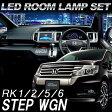 【送料無料】ステップワゴン LEDルームランプ 純白色LEDルームランプセット 室内灯 内装パーツ ルーム球
