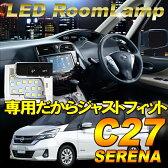 【送料無料】セレナ C27 新型 [全グレード対応:ハイウェイスター/ライダー]ランディSGC27 SGN27 専用設計 LED ルームランプ セット LEDバルブ LEDルームランプ 純白色LEDルームランプセット 室内灯 内装パーツ ルーム球