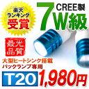 プロジェクター搭載◇バックランプ専用【CREE製チップ使用】T20 LEDバックランプ 7Wハイパワー ...