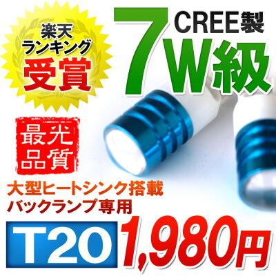 【ランキング5冠】プロジェクター搭載◇LEDバルブ 【CREE製チップ使用】T20 7Wハイパワー ホワイト