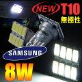 8W【SAMSUNG製】LEDバルブT10ウェッジ球面発光無極性ルームランプ/室内灯アクアプリウスヴェルファイアアルファードハイエースセレナヴォクシー