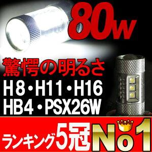 80WLEDフォグランプ無極性1年保証LEDバルブH8H11H16HB4PSX26W【LED/フォグ/LEDバルブ/フォグランプ/フォグライト/CREE/クリー/HID/ライト】
