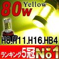 LEDバルブ80WイエローLEDフォグランプ無極性1年保証H8H11H16HB4【LED/フォグ/LEDバルブ/フォグランプ/フォグライト/CREE/クリー/HID/ライト】