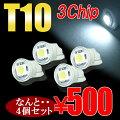 【送料無料】LEDバルブT10ウェッジ球3chip4個セットポジションランプナンバー灯ドアランプルームランプ