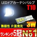 T10LEDバルブ3W側面発光ドアカーテシバニティランプフットランプ無極性純正交換タイプ2個セット
