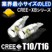 【送料無料】LEDバルブ CREE製 無極性 XB-D T10 15W 2個セット ledバルブ ポジションランプ ナンバー灯 ヘッドライト ヴェルファイア アルファード ハイエース200系